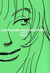 桜沢エリカ選集 (2) サロン