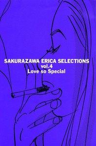 桜沢エリカ選集 (4) Love so Special