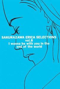 桜沢エリカ選集 (8) 世界の終わりには君と一緒に