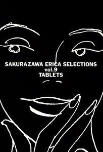 桜沢エリカ選集 (9) タブレッツ