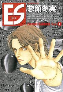 ES (1) 電子書籍版