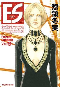 ES (2) 電子書籍版