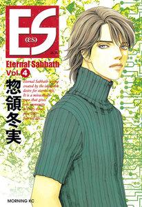 ES (4) 電子書籍版