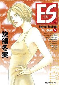 ES 5巻