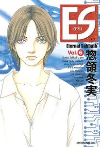 ES (6) 電子書籍版