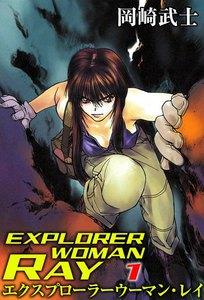 EXPLORER WOMAN RAY (1) 電子書籍版