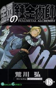 鋼の錬金術師 (18) 電子書籍版