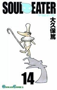 ソウルイーター (14) 電子書籍版