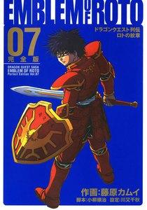 ドラゴンクエスト列伝 ロトの紋章 完全版 (7) 電子書籍版