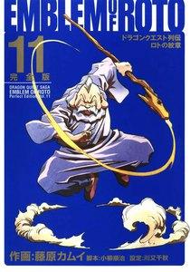 ドラゴンクエスト列伝 ロトの紋章 完全版 (11) 電子書籍版