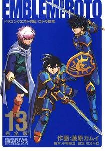 ドラゴンクエスト列伝 ロトの紋章 完全版 (13) 電子書籍版