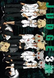 JUDGE (3) 電子書籍版