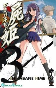 屍姫 (3) 電子書籍版
