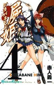 屍姫 (4) 電子書籍版