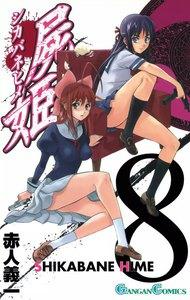 屍姫 (8) 電子書籍版
