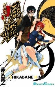 屍姫 (9) 電子書籍版