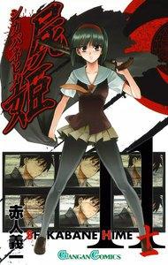 屍姫 (11) 電子書籍版