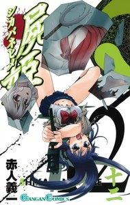 屍姫 (12) 電子書籍版