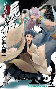 屍姫 (15) 電子書籍版