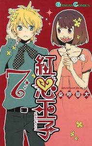 紅心王子 (7) 電子書籍版