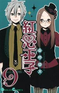 紅心王子 (9) 電子書籍版