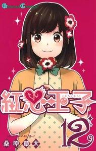 紅心王子 (12) 電子書籍版
