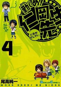 勤しめ! 仁岡先生 (4) 電子書籍版