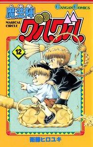 魔法陣グルグル (12) 電子書籍版