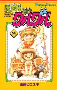 魔法陣グルグル (14) 電子書籍版