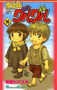 魔法陣グルグル (16) 電子書籍版