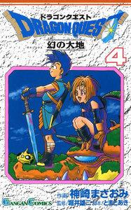ドラゴンクエスト 幻の大地 (4) 電子書籍版