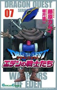 ドラゴンクエスト エデンの戦士たち (7) 電子書籍版