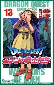 ドラゴンクエスト エデンの戦士たち (13) 電子書籍版