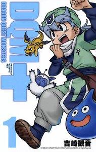 ドラゴンクエストモンスターズ+新装版 1巻