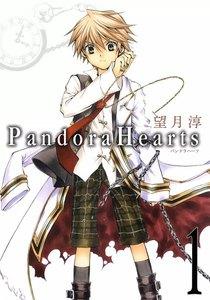 PandoraHearts (1) 電子書籍版