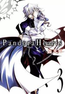PandoraHearts 3巻