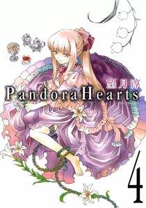 PandoraHearts (4) 電子書籍版