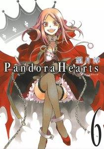 PandoraHearts (6) 電子書籍版