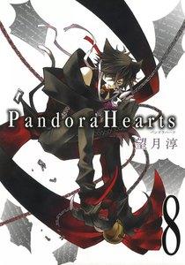 PandoraHearts (8) 電子書籍版