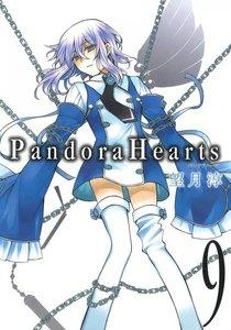 PandoraHearts (9) 電子書籍版