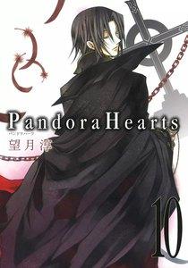 PandoraHearts (10) 電子書籍版