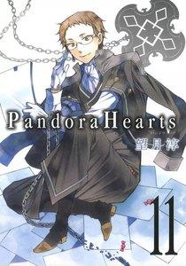 PandoraHearts (11) 電子書籍版