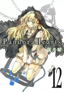 PandoraHearts (12) 電子書籍版