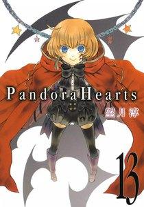 PandoraHearts (13) 電子書籍版
