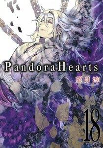 PandoraHearts 18巻