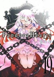 PandoraHearts 19巻