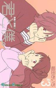 君と僕。 3巻