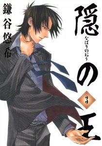 隠の王 (3) 電子書籍版