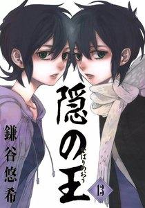 隠の王 (13) 電子書籍版