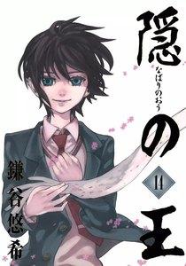 隠の王 (14) 電子書籍版